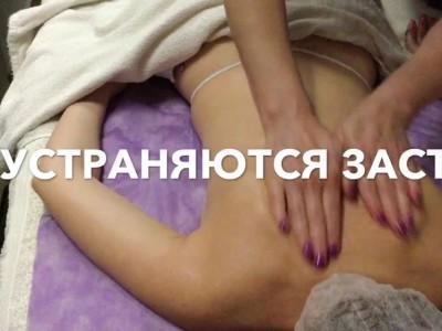 Лимфодренажный массаж на дому
